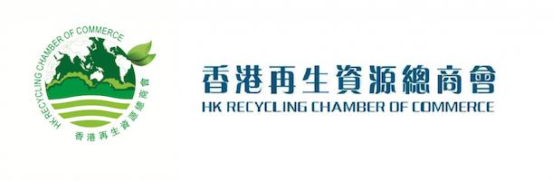 香港再生資源總商會